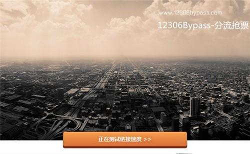 12306Bypass分流抢票官方下载
