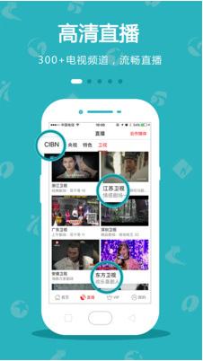 手机电视app