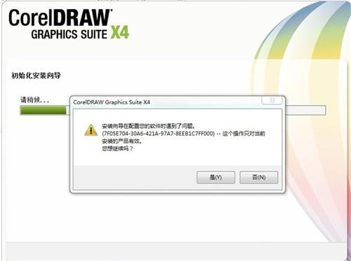 CorelDraw X4精简版下载安装