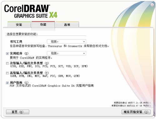 CorelDraw X4中文精简版