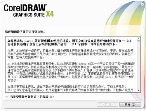 CorelDraw X4专业版官方下载