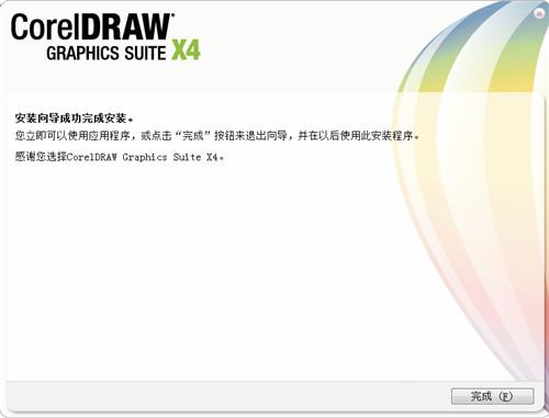 CorelDraw X4专业版中文版