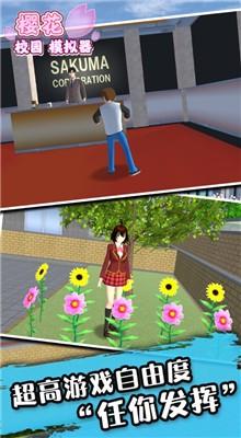 樱花校园模拟器2021(新服装)下载