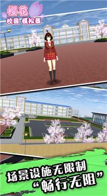 樱花校园模拟器最新版圣诞节下载