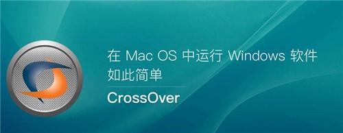 CrossOver Mac 破解版