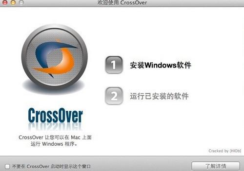 CrossOver 20 Mac 破解版