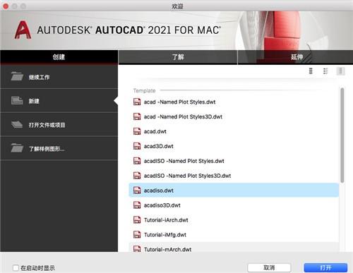 AutoCAD 2021 for Mac破解版