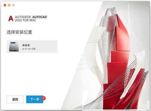 AutoCAD 2021 for Mac下载