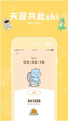 幸识app
