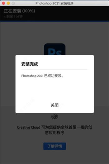 ps 2021 mac破解版下载
