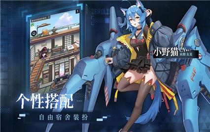 零之战线官方版下载