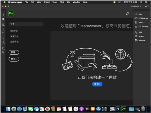 Dw2021 for Mac