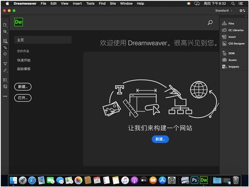 Dw2021中文破解版for Mac