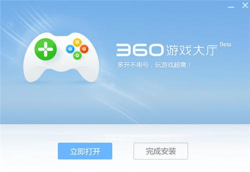360游戏大厅免费下载安装