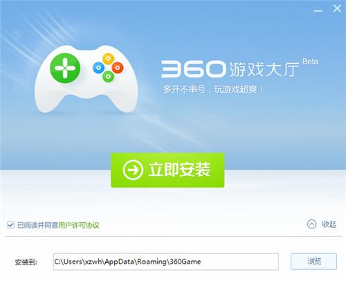360游戏大厅官方版