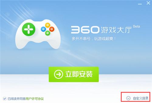 360游戏大厅最新版下载