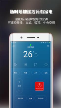 遥控大师app
