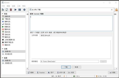 Xdown下载器绿色电脑版下载