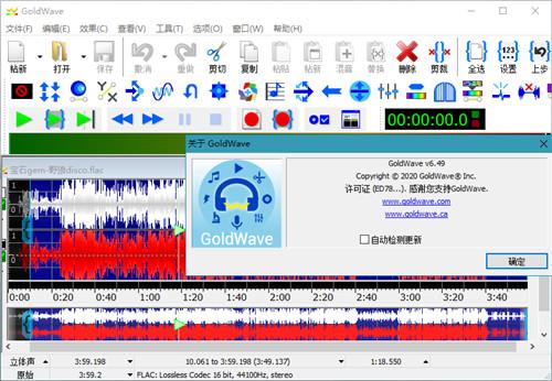 GoldWave绿色汉化版