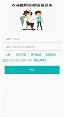 首都疫苗服务app官方下载