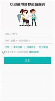 首都疫苗服务app安卓下载