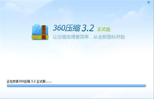 360压缩软件官方下载2021