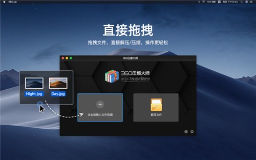 360压缩Mac版下载