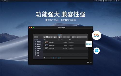 360压缩for Mac