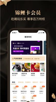 省点花锦鲤卡app下载安装