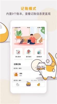 懒猫存钱app手机版