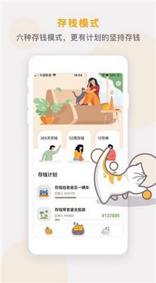 懒猫存钱app安卓版下载