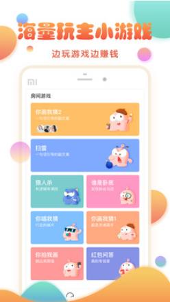 玩主app