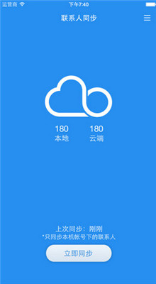 小米云同步app安卓官方下载
