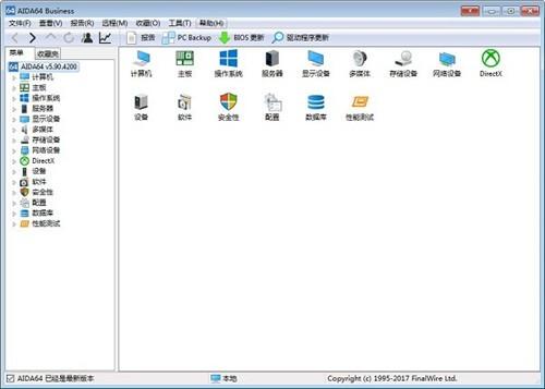 aida64商业版单文件下载