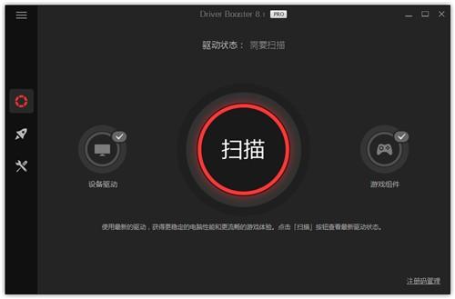 IObit Driver Booster8Pro绿色破解版下载