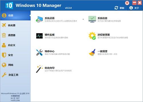 Windows 10 Manager绿色免激活版