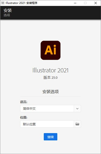 Adobe Illustrator 2021中文直装破解版