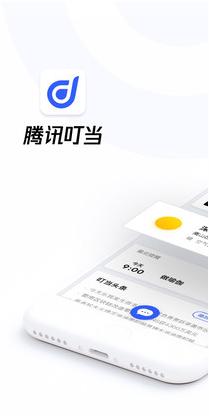 腾讯云叮当app