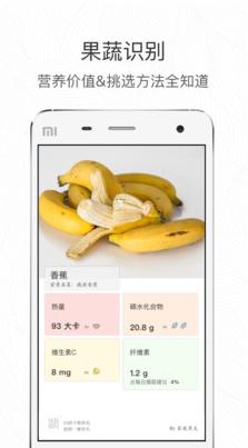 形色app