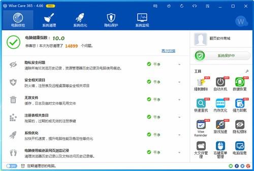 wisecare365pro专业版免激活