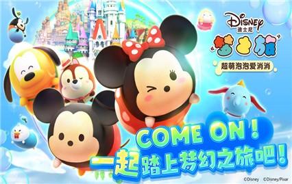 迪士尼梦之旅汉化版下载