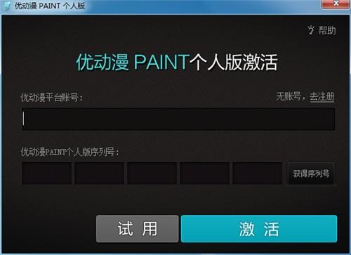 优动漫PAINT个人版官方下载