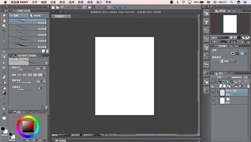 优动漫paint for Mac下载
