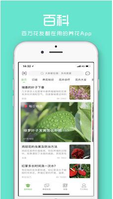 花百科app