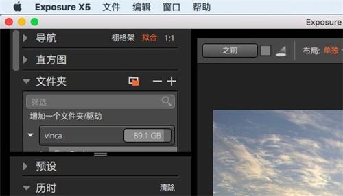 exposure x5 mac 中文版下载