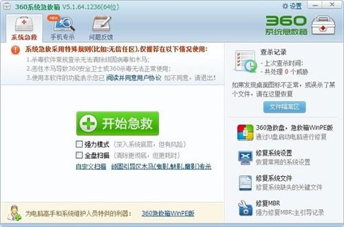 360系统急救箱电脑版安装包下载