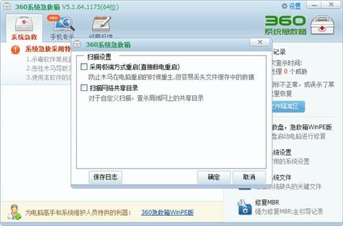 360系统急救箱电脑版下载