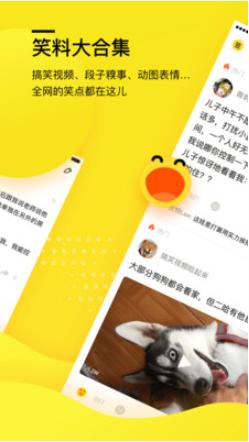 糗事百科app
