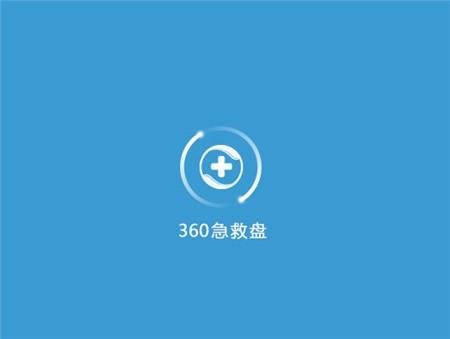 360急救盘重装系统下载