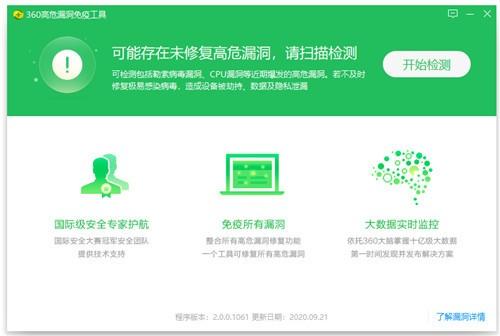 360高危漏洞免疫工具绿色版下载